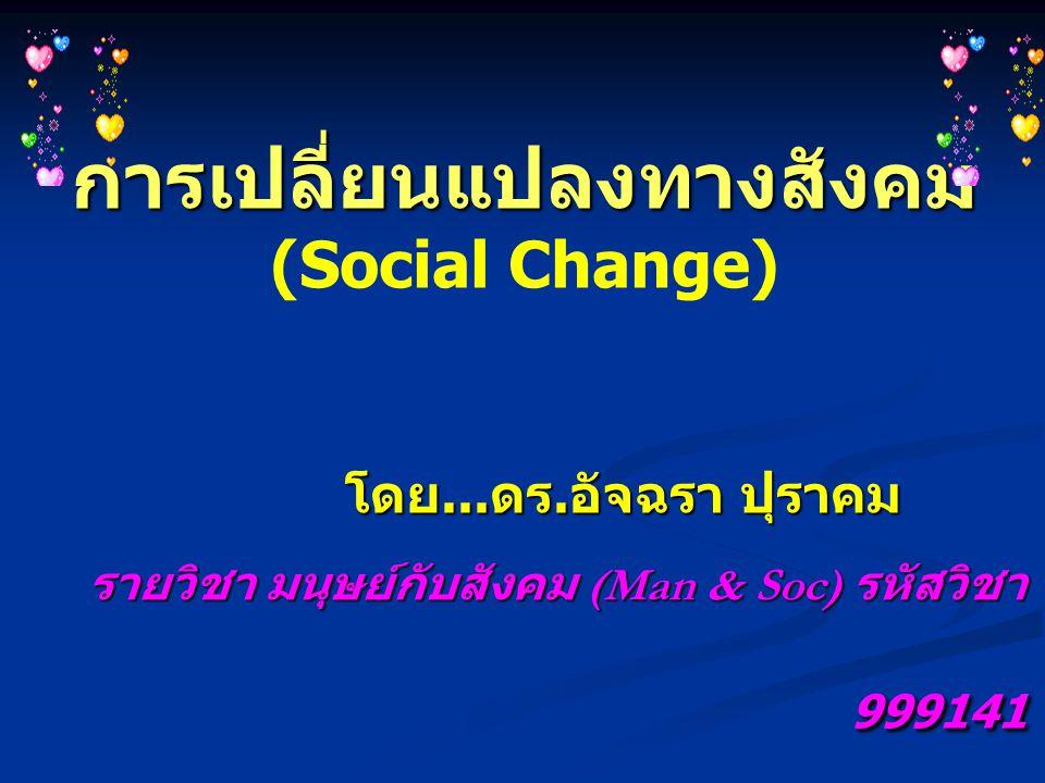การเปลี่ยนแปลงทางสังคม (Social Change)