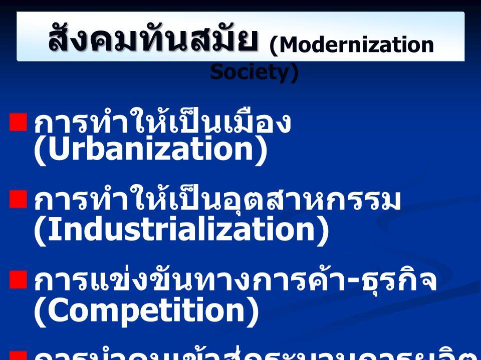 สังคมทันสมัย (Modernization Society)