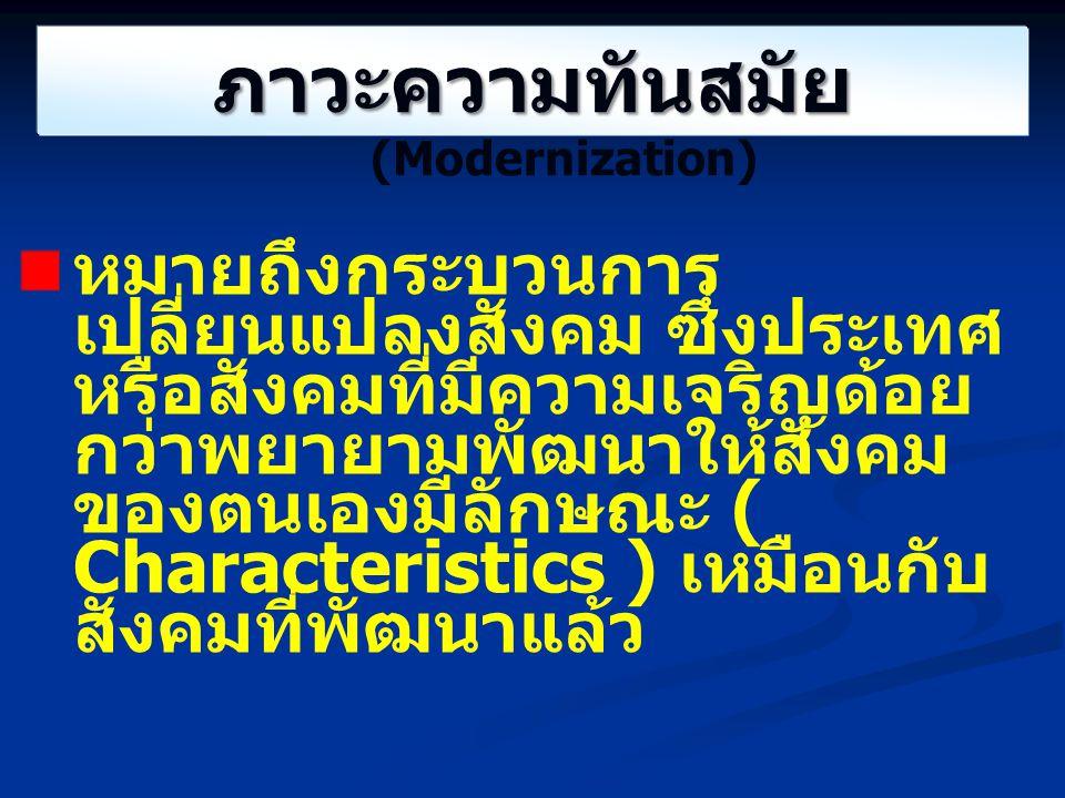 ภาวะความทันสมัย (Modernization)