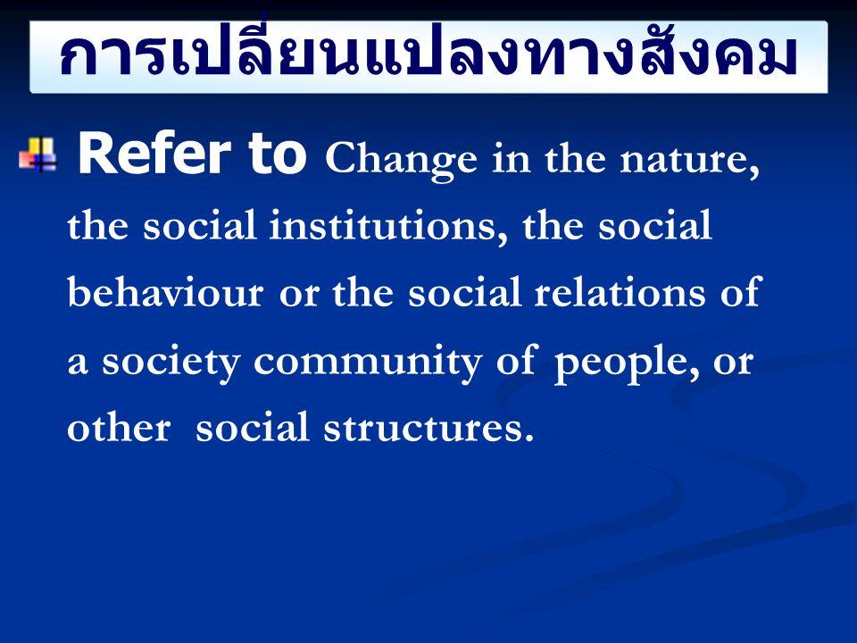 การเปลี่ยนแปลงทางสังคม