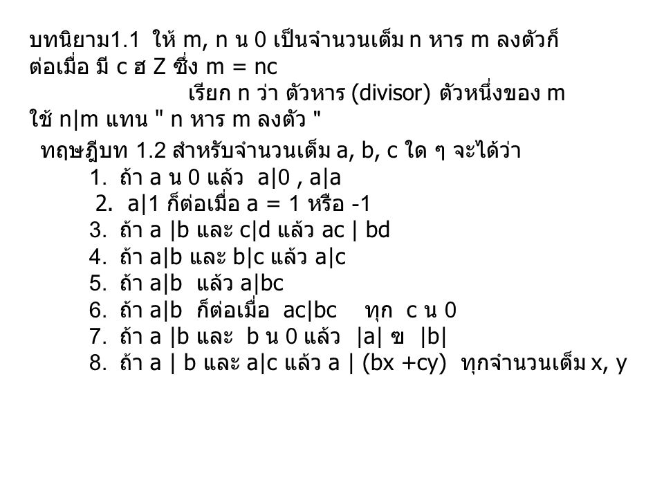บทนิยาม1.1 ให้ m, n น 0 เป็นจำนวนเต็ม n หาร m ลงตัวก็ต่อเมื่อ มี c ฮ Z ซึ่ง m = nc