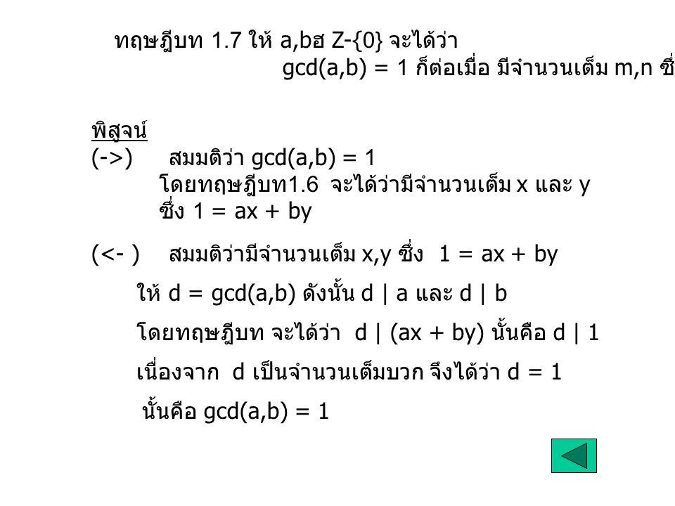 ทฤษฎีบท 1.7 ให้ a,bฮ Z-{0} จะได้ว่า