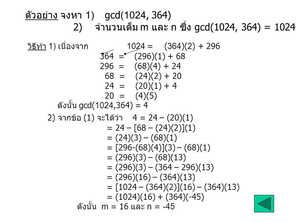 2) จำนวนเต็ม m และ n ซึ่ง gcd(1024, 364) = 1024m + 364n