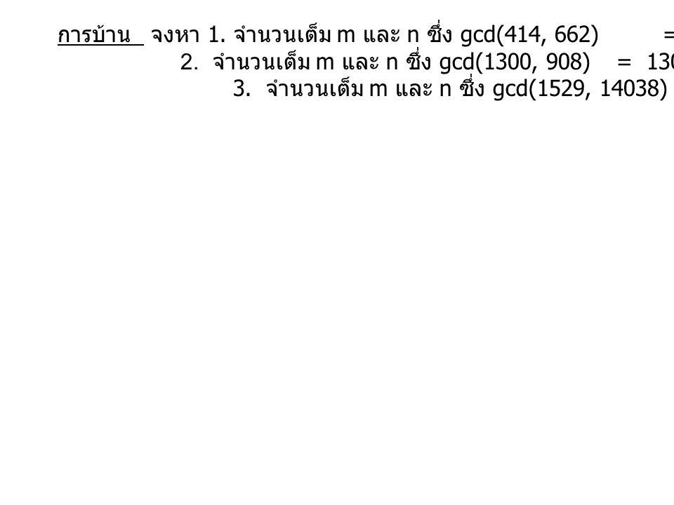 การบ้าน จงหา 1. จำนวนเต็ม m และ n ซึ่ง gcd(414, 662) = 414m + 662n