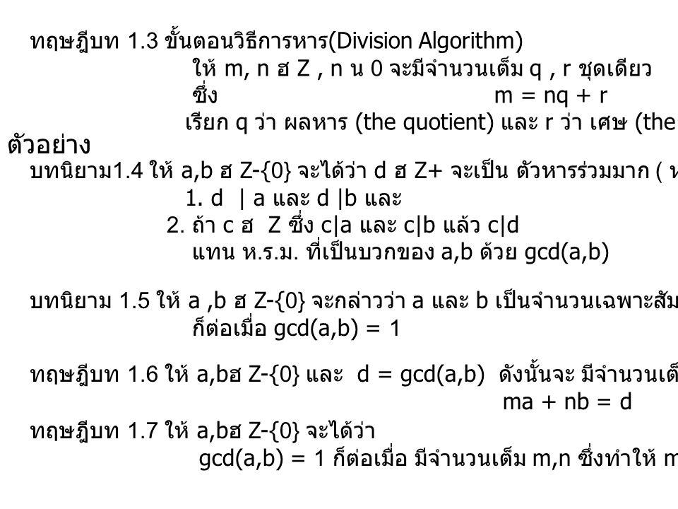 ตัวอย่าง ทฤษฎีบท 1.3 ขั้นตอนวิธีการหาร(Division Algorithm)