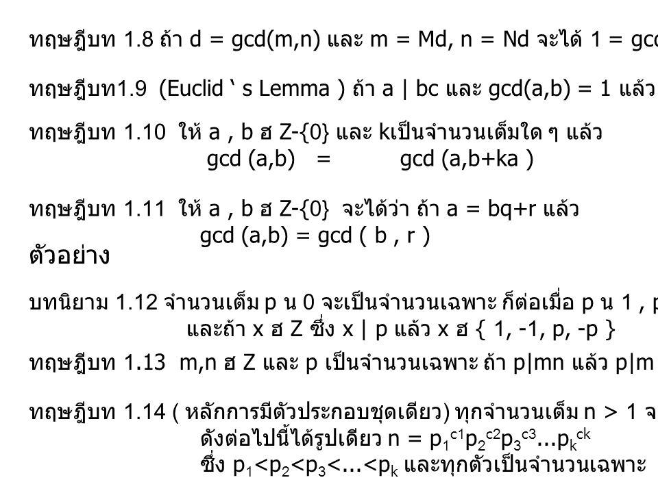 ทฤษฎีบท 1.8 ถ้า d = gcd(m,n) และ m = Md, n = Nd จะได้ 1 = gcd(M,N)