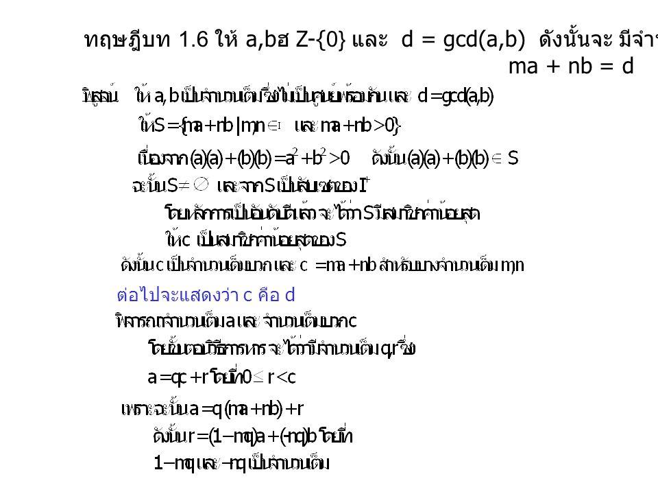 ทฤษฎีบท 1.6 ให้ a,bฮ Z-{0} และ d = gcd(a,b) ดังนั้นจะ มีจำนวนเต็ม m,n ซึ่งทำให้ ma + nb = d