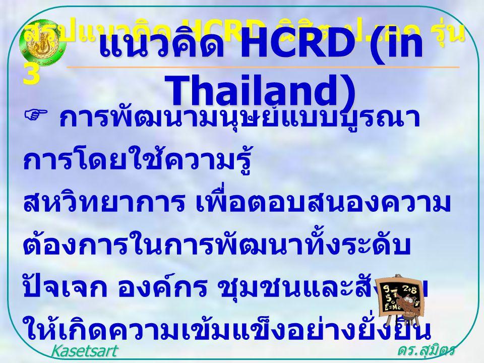 แนวคิด HCRD (in Thailand)