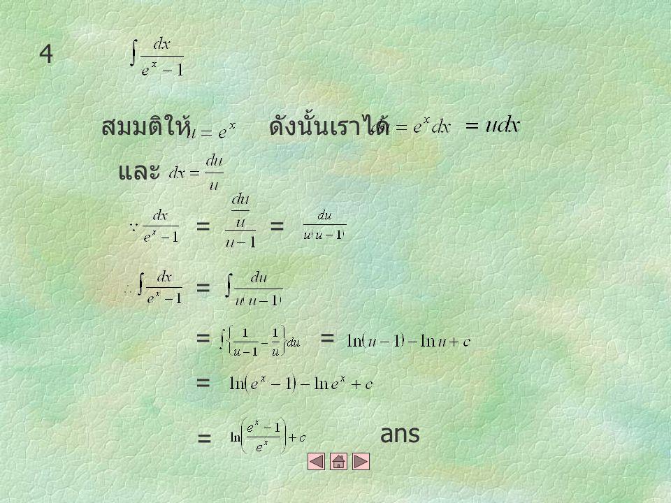 4 สมมติให้ ดังนั้นเราได้ และ = = = = = = ans =