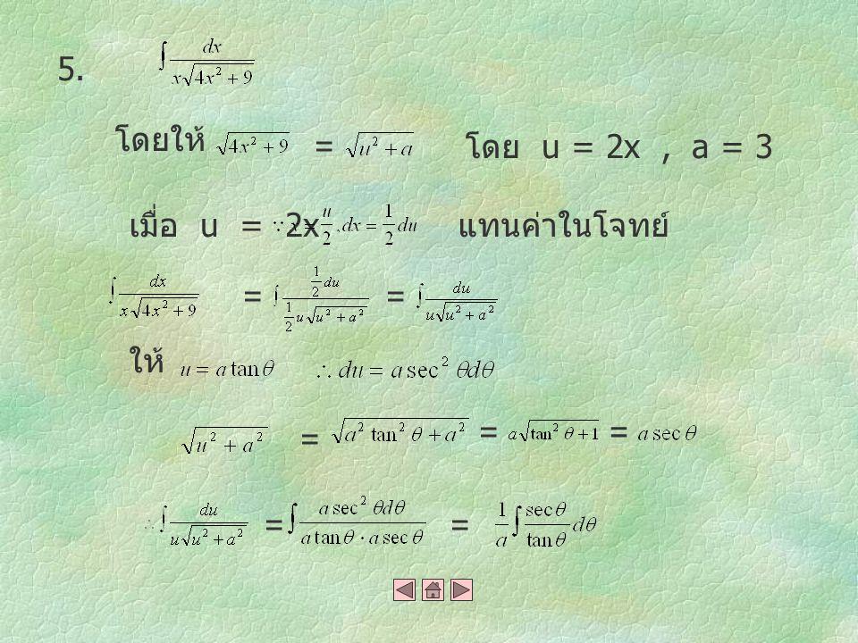 5. โดยให้ = โดย u = 2x , a = 3 เมื่อ u = 2x แทนค่าในโจทย์ = = ให้ = = = = =