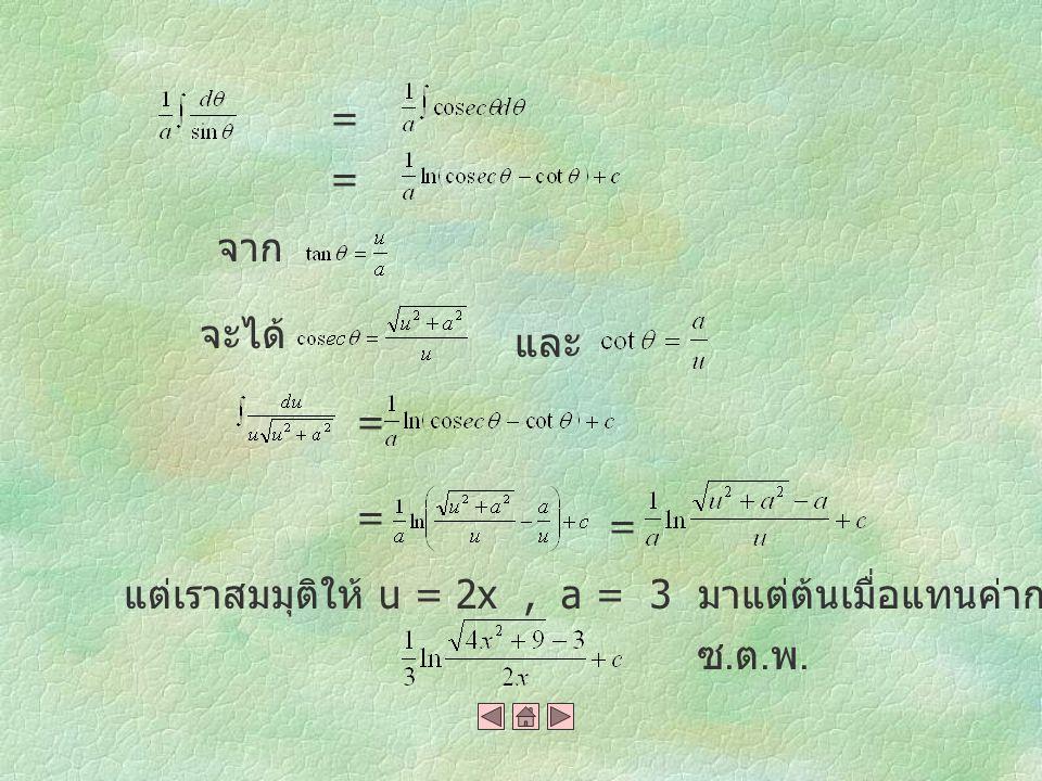 = = จาก. จะได้ และ. = = = แต่เราสมมุติให้ u = 2x , a = 3 มาแต่ต้นเมื่อแทนค่ากลับ เราก็จะได้คำตอบ.
