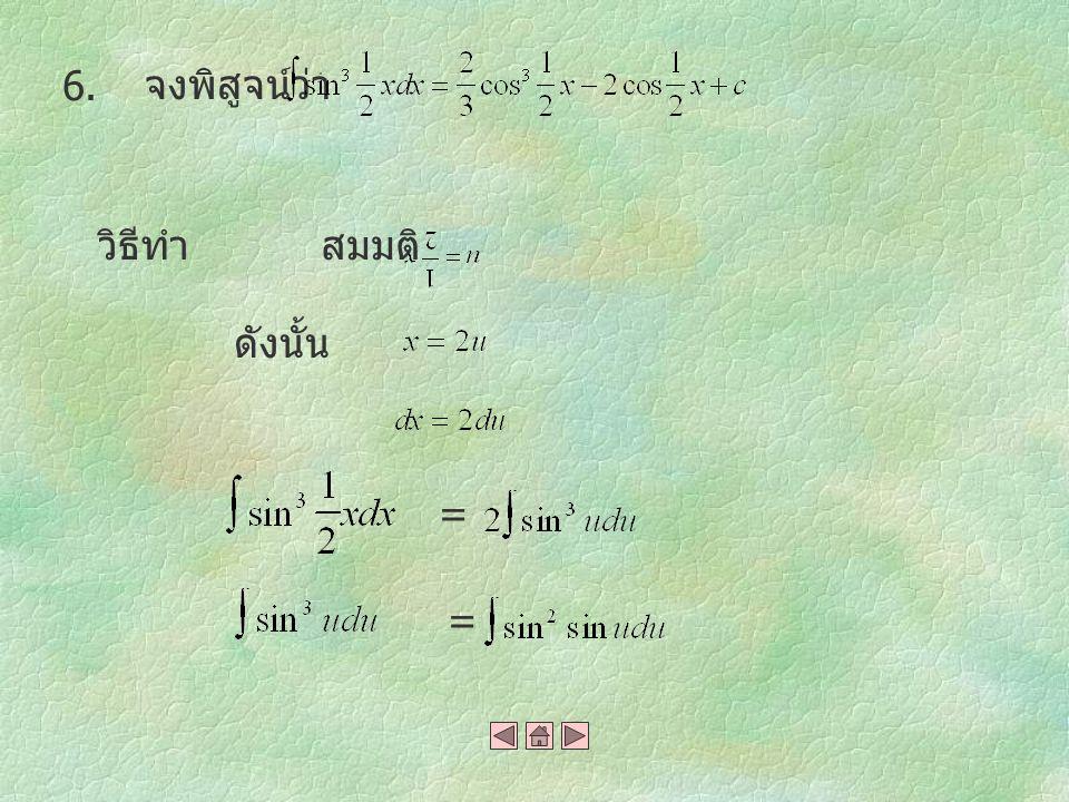 6. จงพิสูจน์ว่า วิธีทำ สมมติ ดังนั้น = =