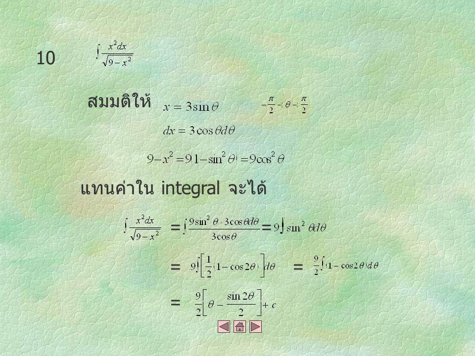 10 สมมติให้ แทนค่าใน integral จะได้ = = = = =
