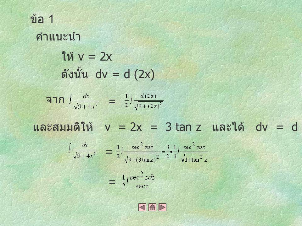 ข้อ 1 คำแนะนำ. ให้ v = 2x. ดังนั้น dv = d (2x) จาก. = และสมมติให้ v = 2x = 3 tan z และได้ dv = d (2x) = 3 sec 2 z dz.