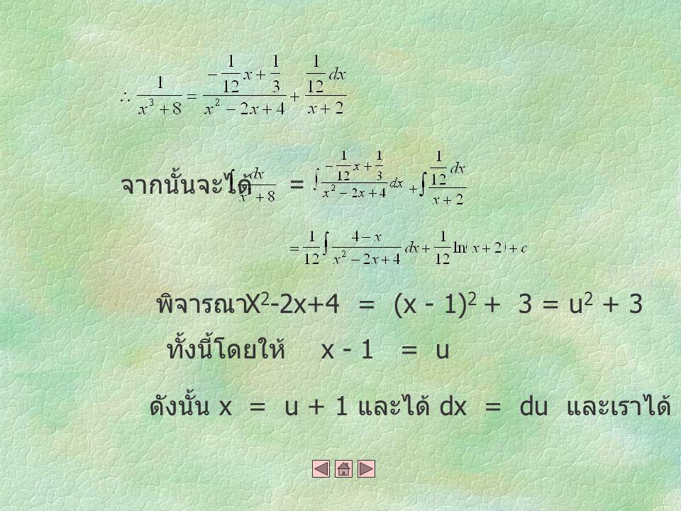จากนั้นจะได้ = พิจารณา. X2-2x+4 = (x - 1)2 + 3 = u2 + 3.