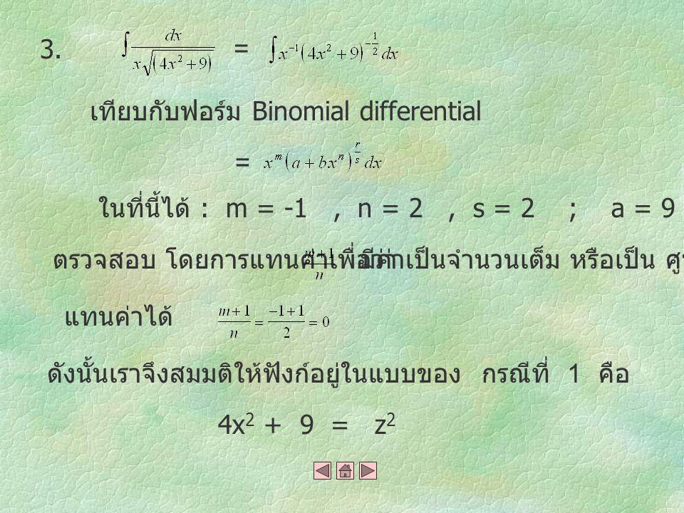 3. = เทียบกับฟอร์ม Binomial differential. = ในที่นี้ได้ : m = -1 , n = 2 , s = 2 ; a = 9 , b = 4.