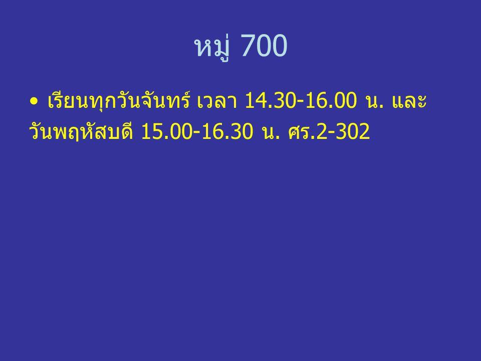 หมู่ 700 เรียนทุกวันจันทร์ เวลา 14.30-16.00 น. และ