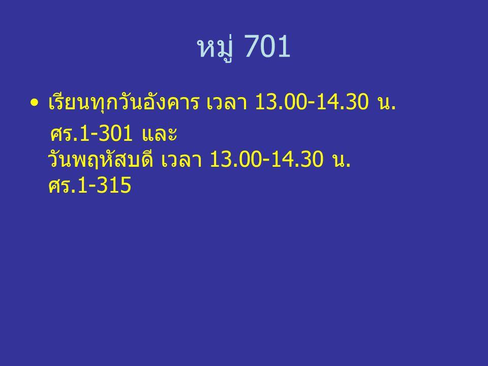 หมู่ 701 เรียนทุกวันอังคาร เวลา 13.00-14.30 น.