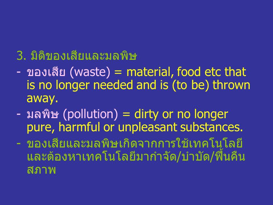 3. มิติของเสียและมลพิษ ของเสีย (waste) = material, food etc that is no longer needed and is (to be) thrown away.