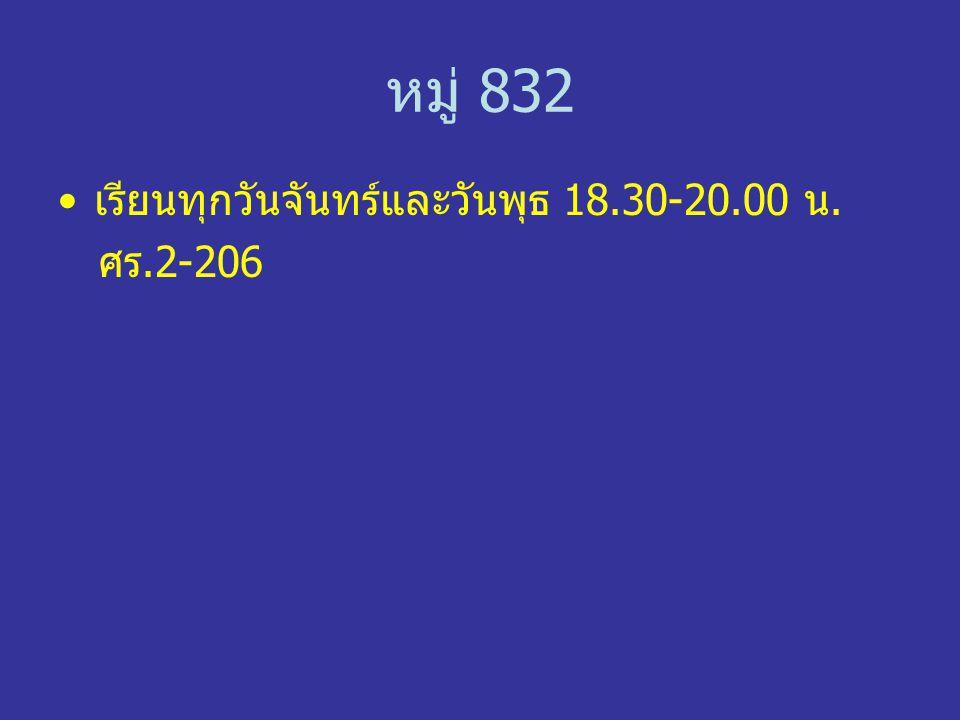 หมู่ 832 เรียนทุกวันจันทร์และวันพุธ 18.30-20.00 น. ศร.2-206