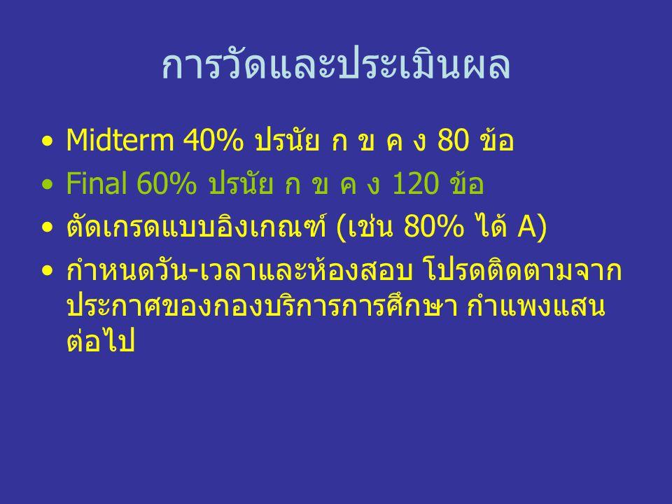 การวัดและประเมินผล Midterm 40% ปรนัย ก ข ค ง 80 ข้อ