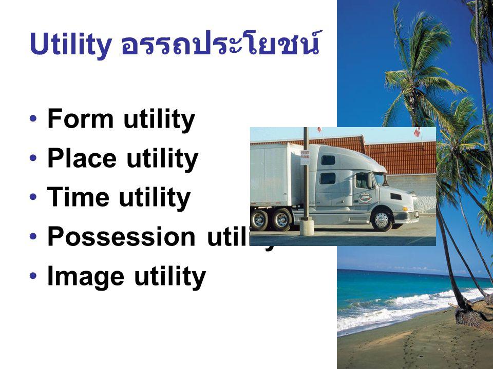 Utility อรรถประโยชน์ Form utility Place utility Time utility