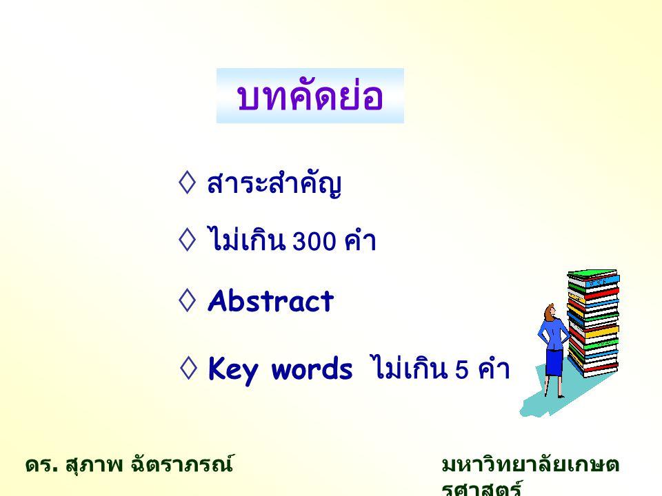 บทคัดย่อ  สาระสำคัญ  ไม่เกิน 300 คำ  Abstract