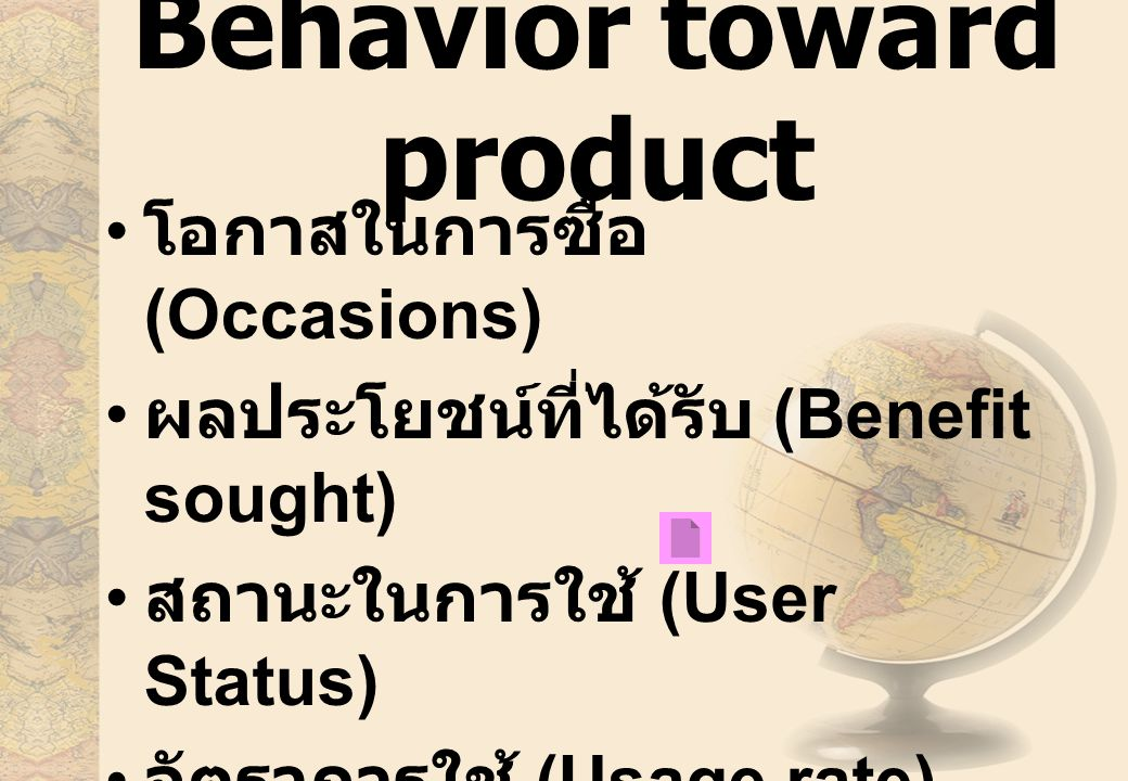 Behavior toward product