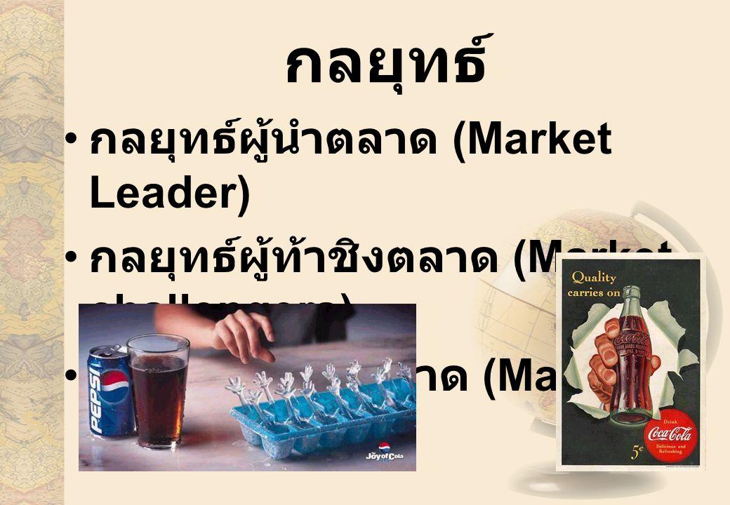 กลยุทธ์ กลยุทธ์ผู้นำตลาด (Market Leader)