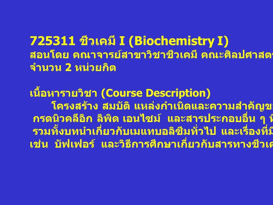 725311 ชีวเคมี I (Biochemistry I)