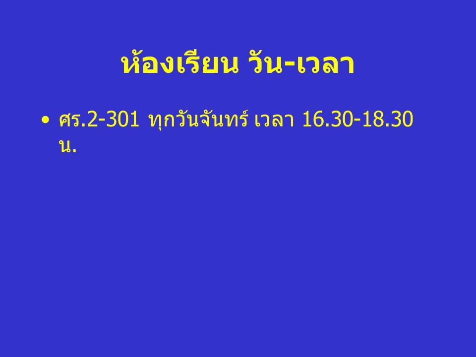 ห้องเรียน วัน-เวลา ศร.2-301 ทุกวันจันทร์ เวลา 16.30-18.30 น.