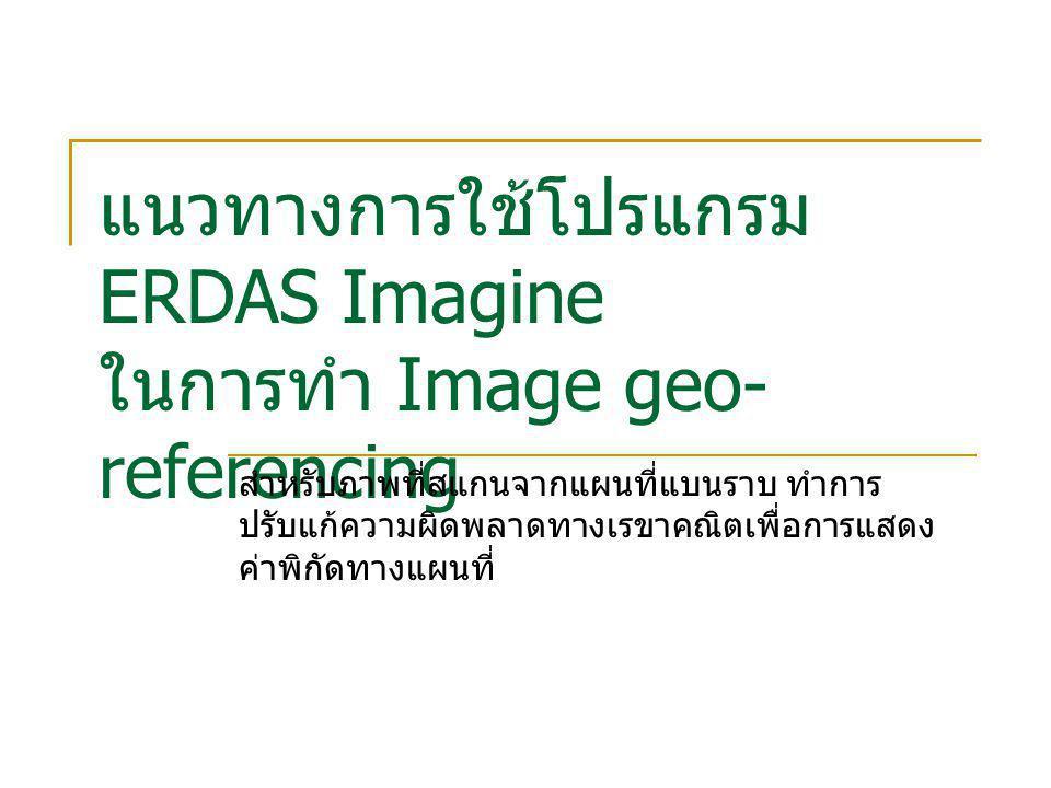 แนวทางการใช้โปรแกรม ERDAS Imagine ในการทำ Image geo-referencing