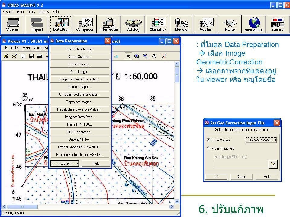 6. ปรับแก้ภาพ : ที่โมดุล Data Preparation