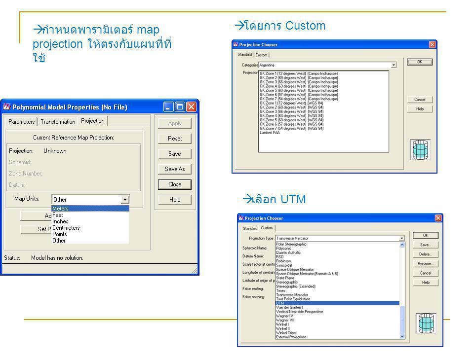 โดยการ Custom กำหนดพารามิเตอร์ map projection ให้ตรงกับแผนที่ที่ใช้ เลือก UTM