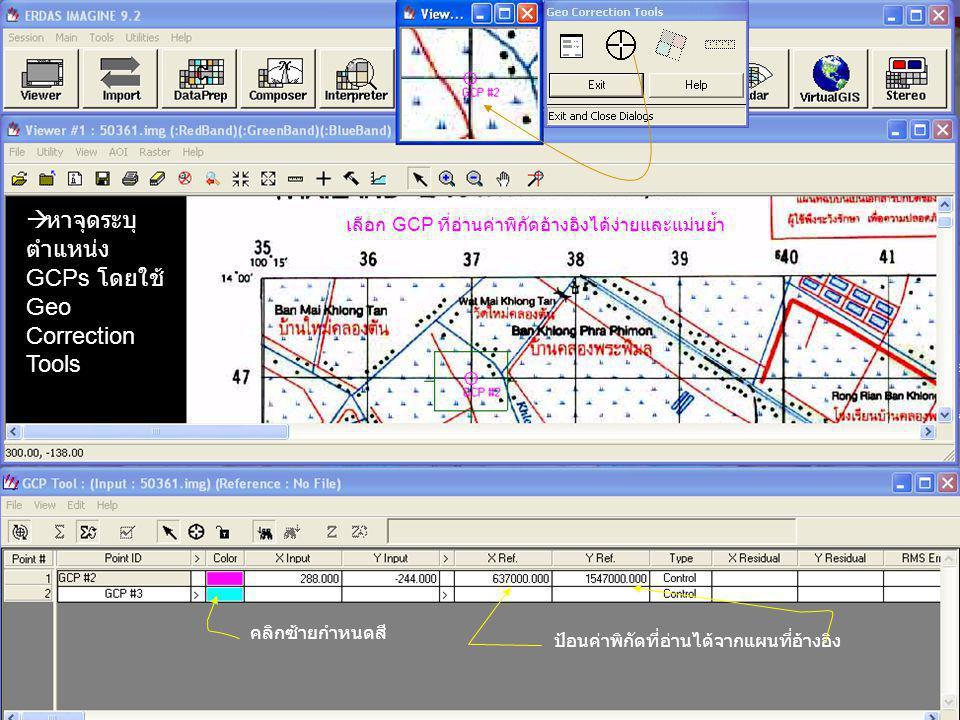 หาจุดระบุตำแหน่ง GCPs โดยใช้ Geo Correction Tools