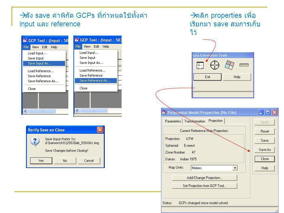 สัง save ค่าพิกัด GCPs ที่กำหนดใช้ทั้งค่า input และ reference
