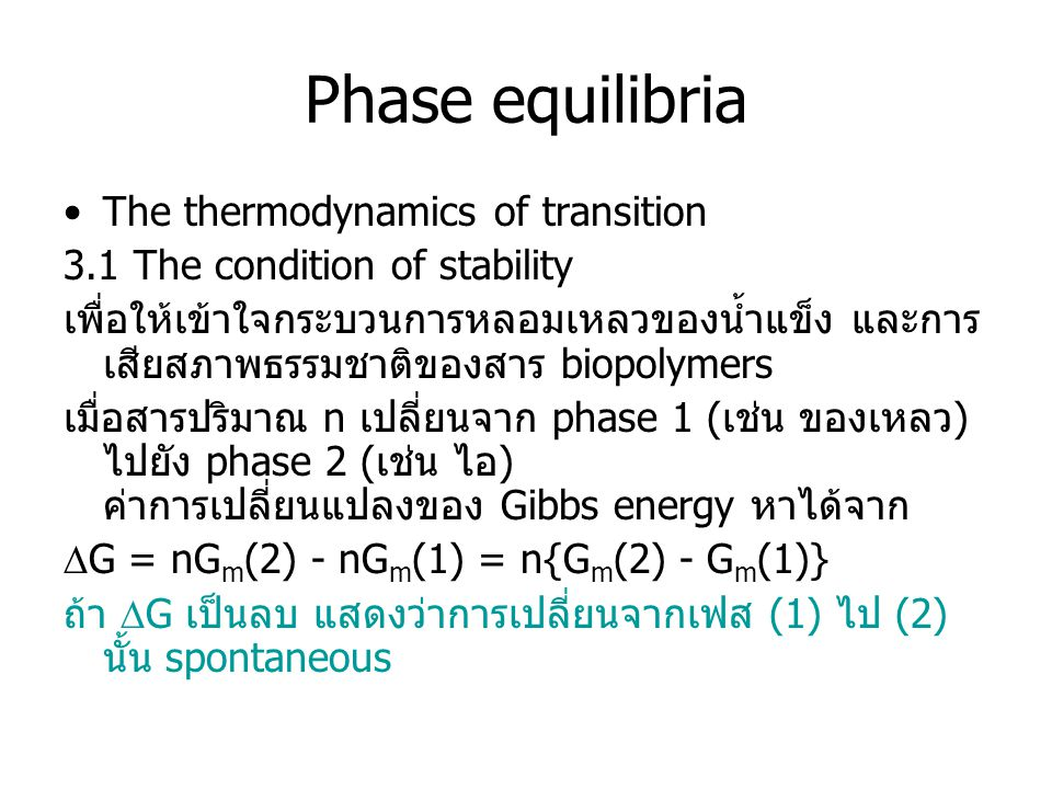 Phase equilibria The thermodynamics of transition