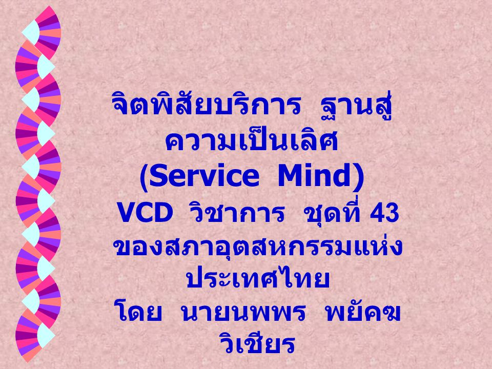 จิตพิสัยบริการ ฐานสู่ความเป็นเลิศ (Service Mind)