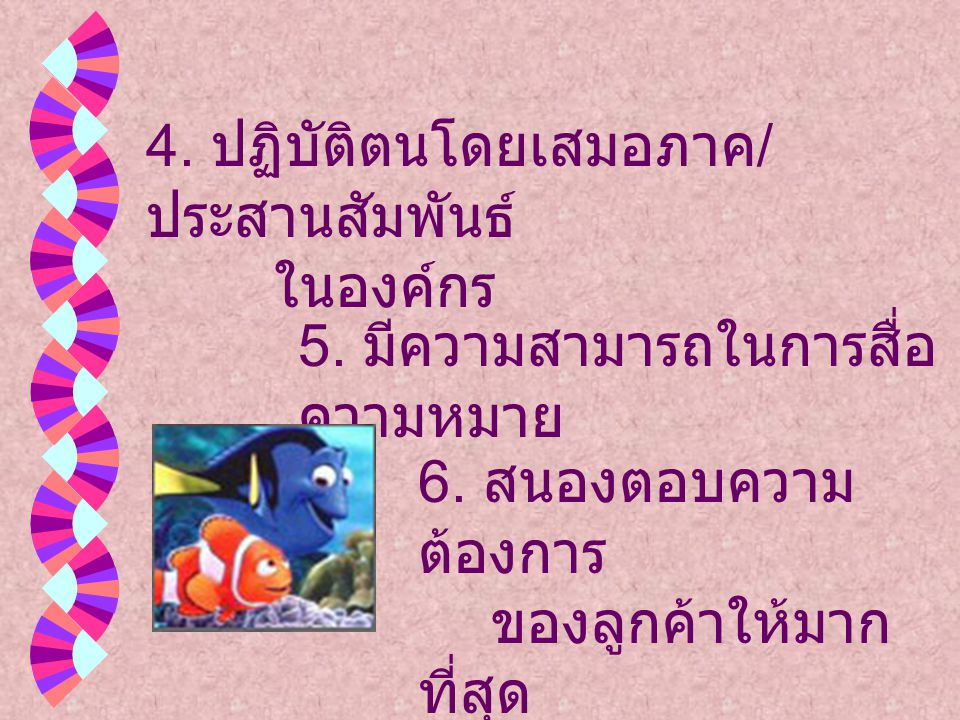 4. ปฏิบัติตนโดยเสมอภาค/ประสานสัมพันธ์