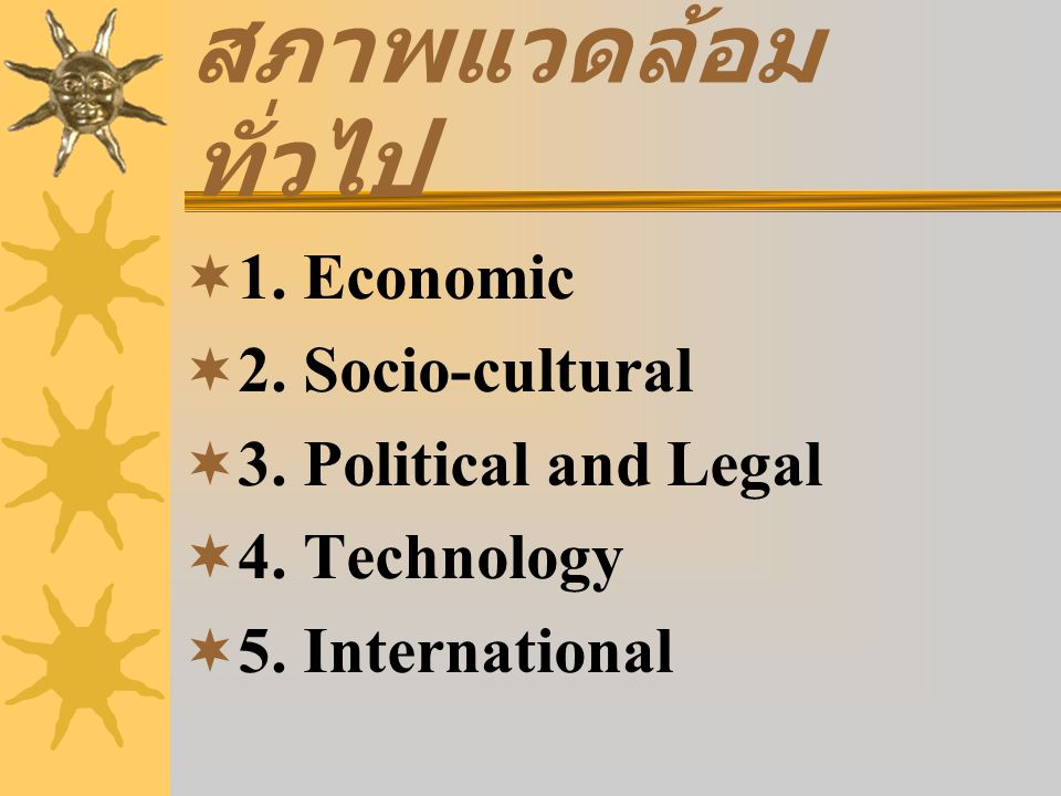 สภาพแวดล้อมทั่วไป 1. Economic 2. Socio-cultural 3. Political and Legal