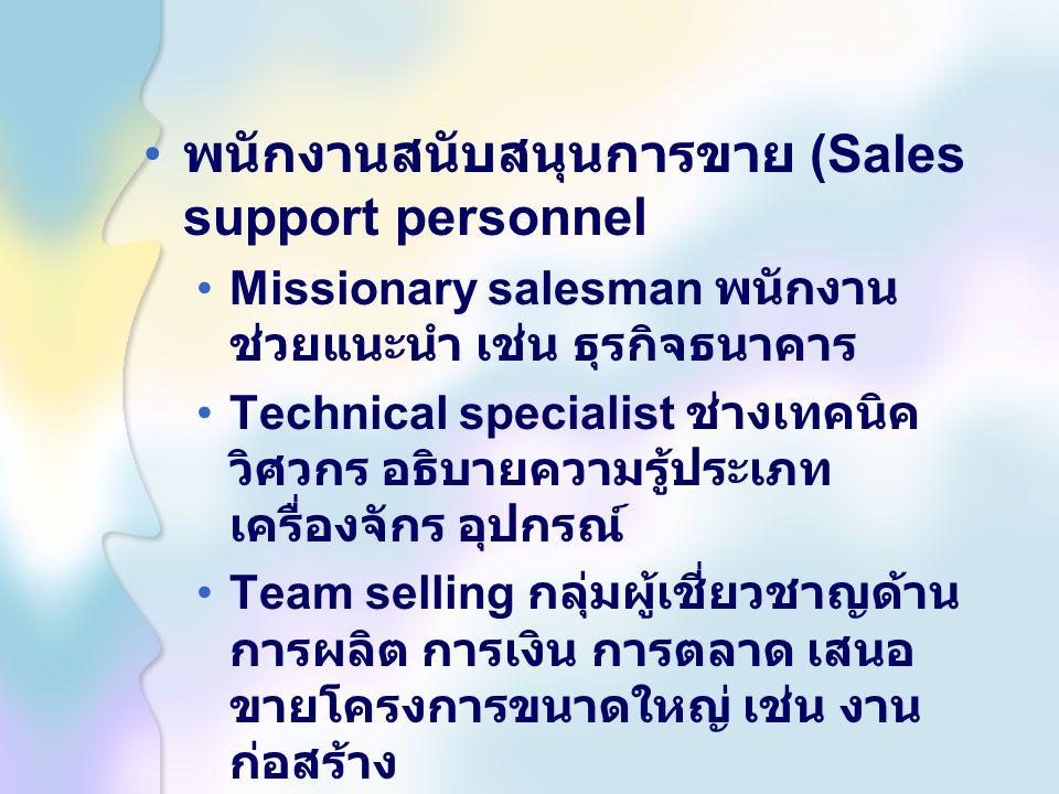 พนักงานสนับสนุนการขาย (Sales support personnel