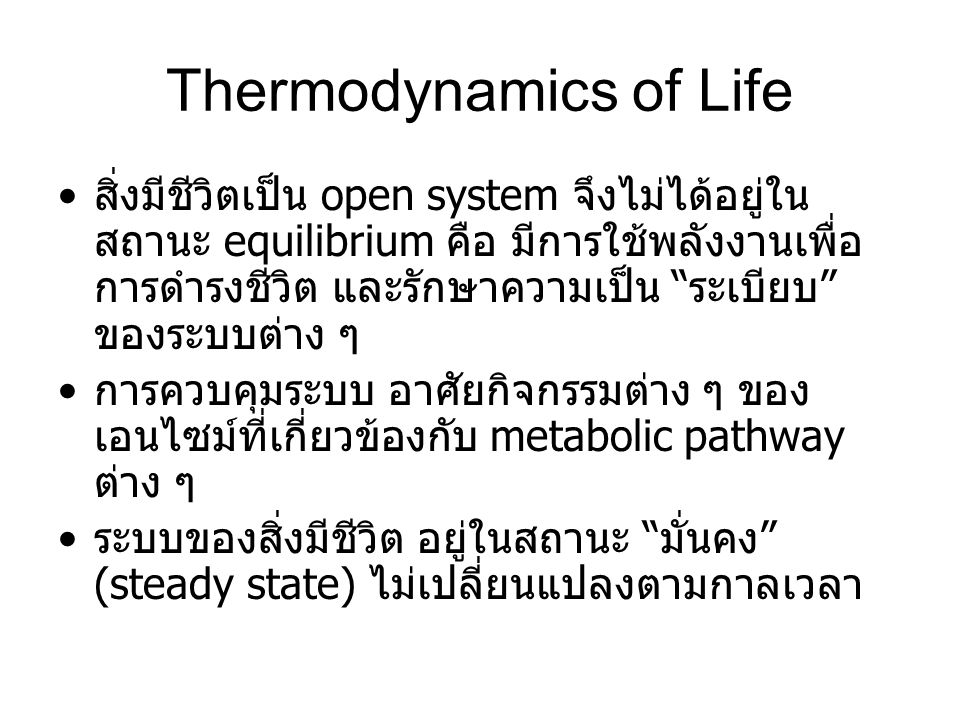 Thermodynamics of Life
