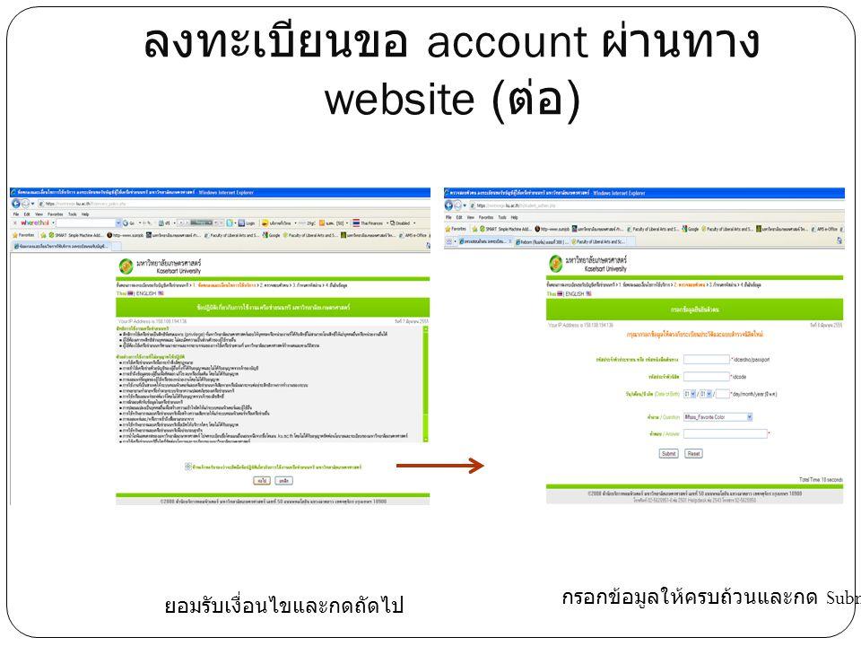 ลงทะเบียนขอ account ผ่านทาง website (ต่อ)