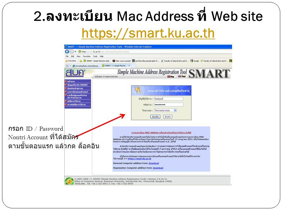 2.ลงทะเบียน Mac Address ที่ Web site https://smart.ku.ac.th