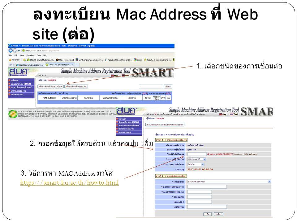 ลงทะเบียน Mac Address ที่ Web site (ต่อ)