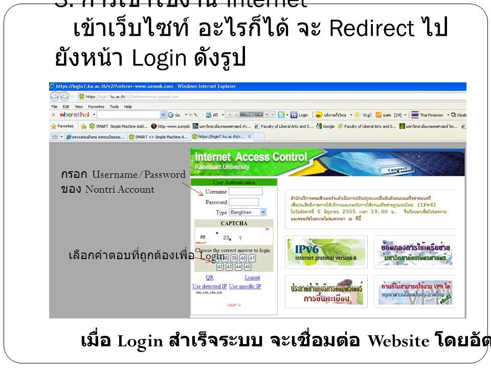 3. การเข้าใช้งาน Internet เข้าเว็บไซท์ อะไรก็ได้ จะ Redirect ไปยังหน้า Login ดังรูป