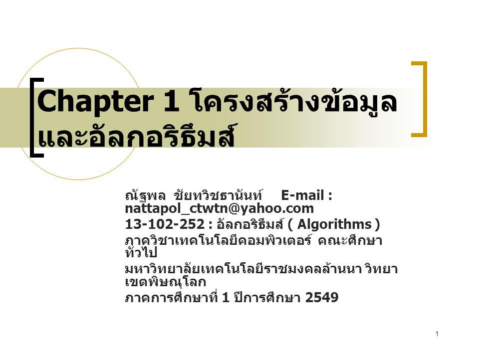 Chapter 1 โครงสร้างข้อมูลและอัลกอริธึมส์