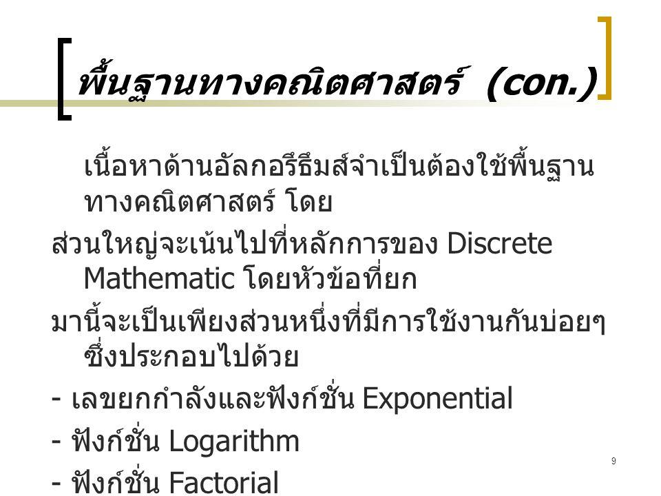 พื้นฐานทางคณิตศาสตร์ (con.)