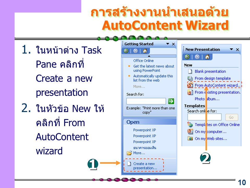การสร้างงานนำเสนอด้วยAutoContent Wizard