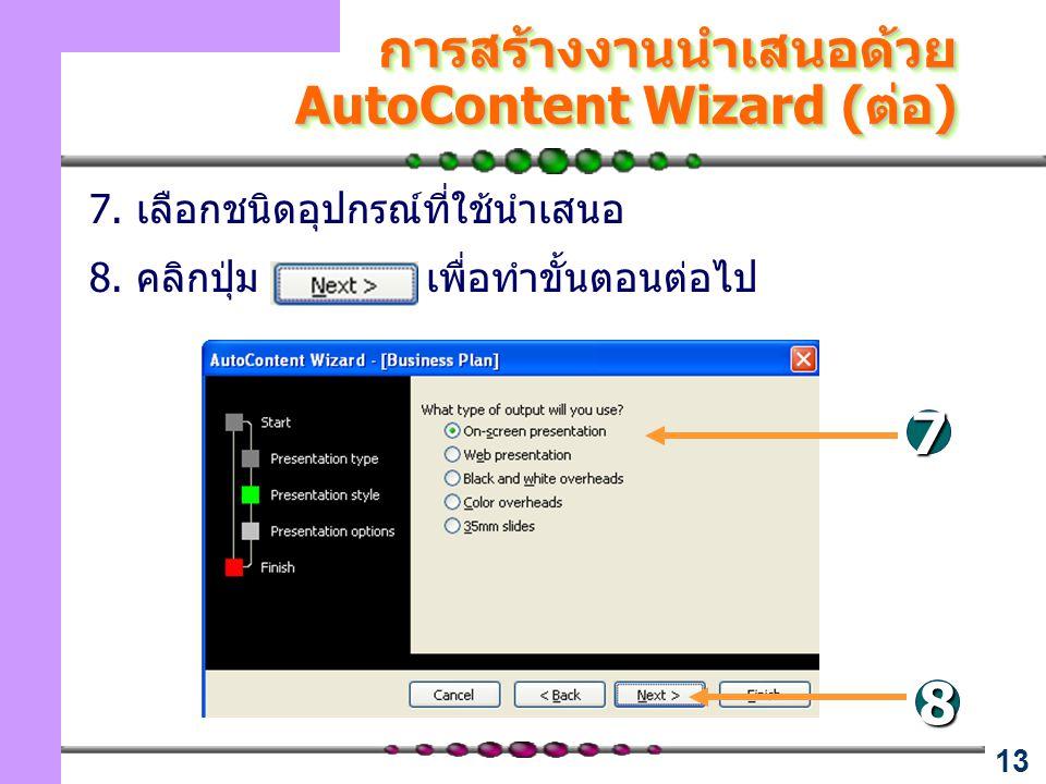 การสร้างงานนำเสนอด้วยAutoContent Wizard (ต่อ)